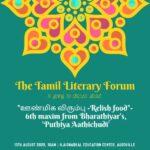 <b>The Tamil Literary forum - ep.2 ஊண்மிக விரும்பு</b>