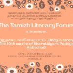 <b>The Tamil Literary forum – ep.7 ஒற்றுமை வலிமையாம்</b>