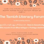 <b>The Tamil Literary forum – ep.5 ஐம்பொறி ஆட்சி கொள்</b>