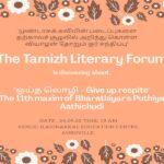 <b>The Tamil Literary forum – ep.8 ஓய்த லொழி</b>