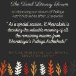 <b>The Tamil Literary forum – ep.10 புதிய ஆத்திசூடியின் சுருக்கம்</b>