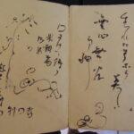 <b>Nutritional Cultural Redemption - ep.19 Reading Masanobu Fukuoka</b>