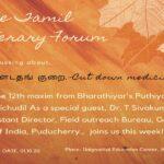 <b>The Tamil Literary forum – ep.9 ஔடதங் குறை</b>