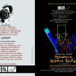 2nd documentary&short fil festival Pondicherry