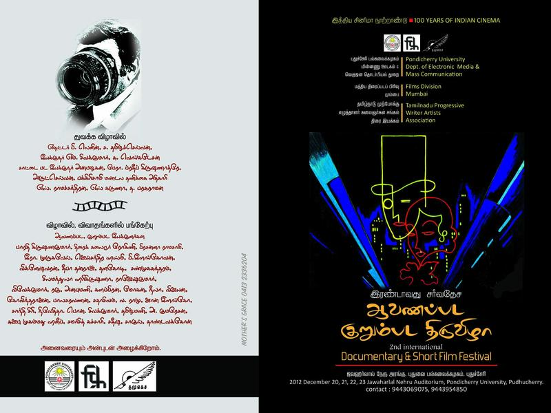 Photographer:web | 2nd documentary&short fil festival Pondicherry