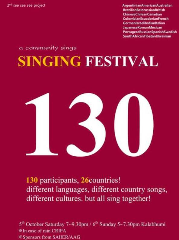 Photographer:web | singing festival a Community Sings 5th and 6th of October
