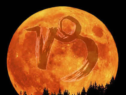 Photographer:web | Super Moon in Capricorn