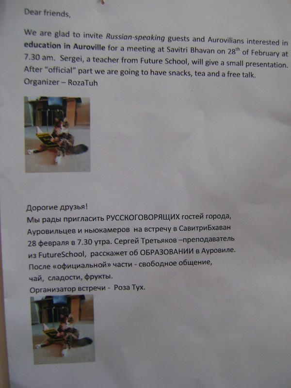 Photographer:web | on education in Auroville in Russian at Savitri Bhavan 28th