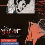 <b>Gosain Gaan</b>