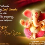 Happy Tamil New Year