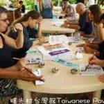 Taiwanese Pavilion  4
