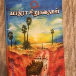 The cover page of Yatra Sirukathaikal