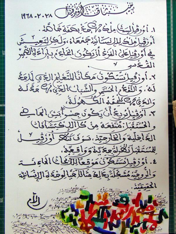 Photographer:Yola   Auroville Charter translated to Arabic